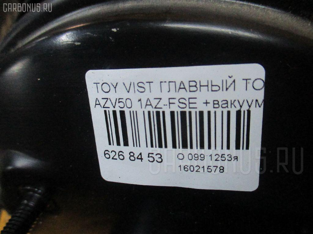 Главный тормозной цилиндр TOYOTA VISTA AZV50 1AZ-FSE Фото 4