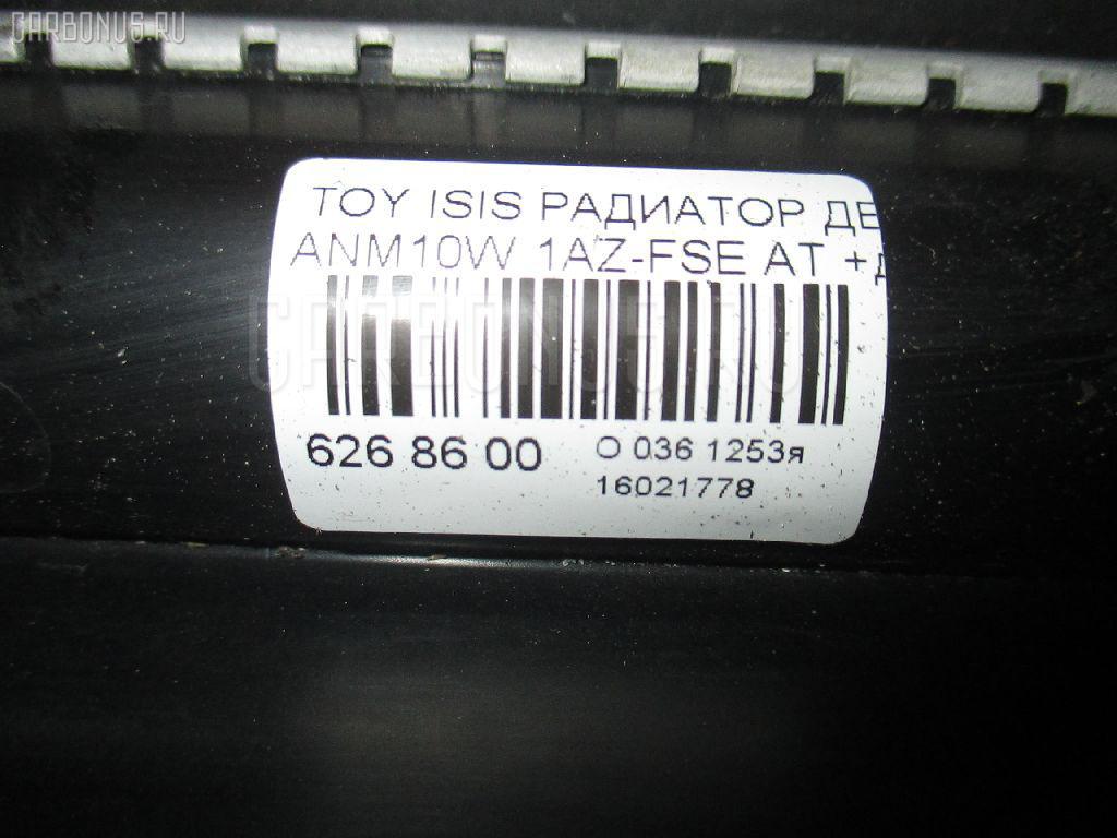 Радиатор ДВС TOYOTA ISIS ANM10W 1AZ-FSE Фото 3