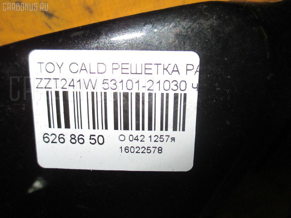 Решетка радиатора TOYOTA CALDINA ZZT241W Фото 3