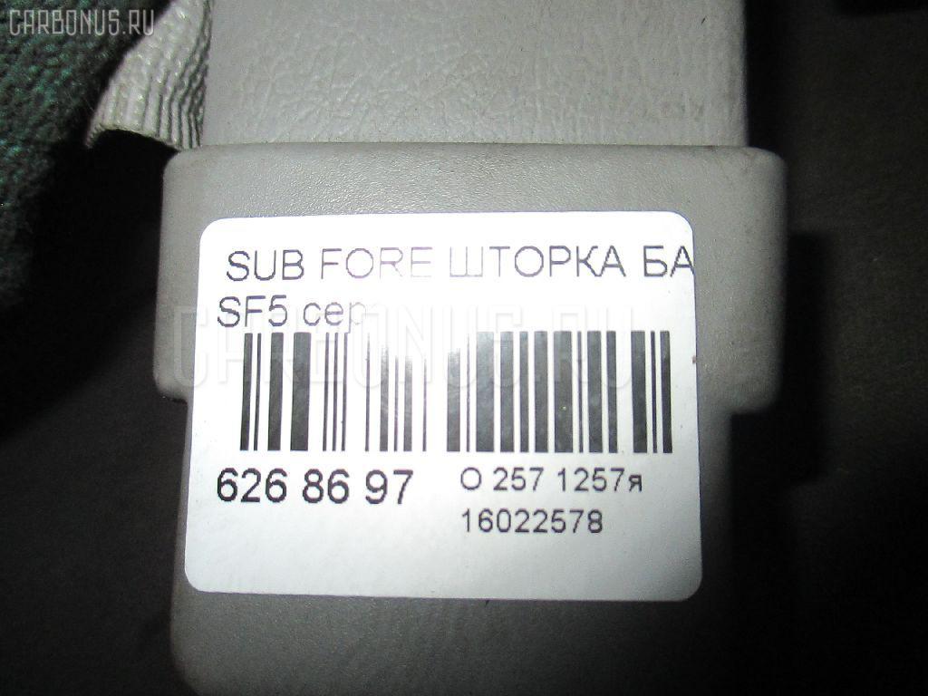 Шторка багажника SUBARU FORESTER SF5 Фото 2
