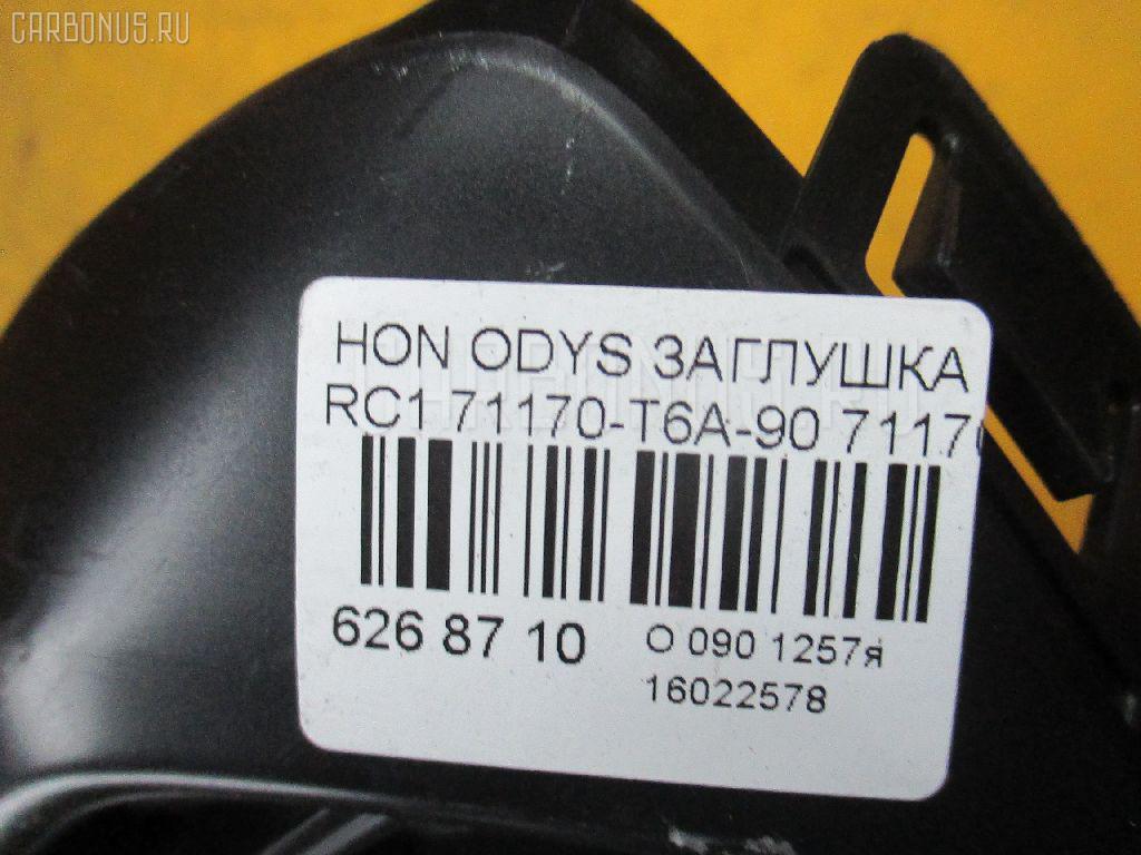 Заглушка в бампер HONDA ODYSSEY RC1 Фото 5