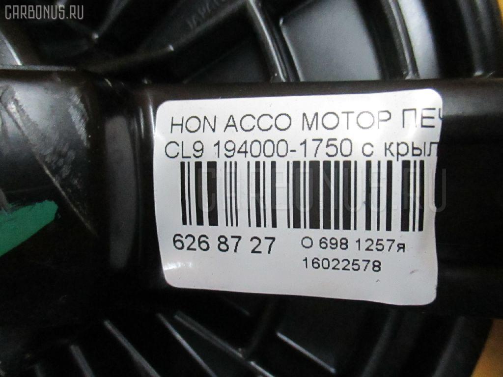 Мотор печки HONDA ACCORD CL9 Фото 3