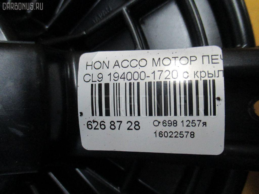 Мотор печки HONDA ACCORD CL9 Фото 3