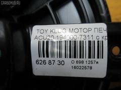 Мотор печки TOYOTA KLUGER V ACU20 Фото 3