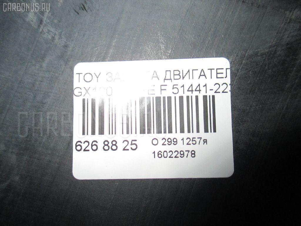 Защита двигателя TOYOTA GX100 1G-FE Фото 2