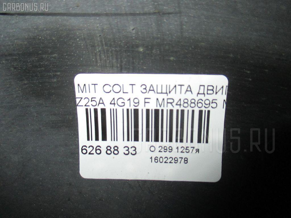 Защита двигателя MITSUBISHI COLT Z25A 4G19 Фото 6