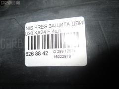 Защита двигателя Nissan Presage U30 KA24 Фото 2