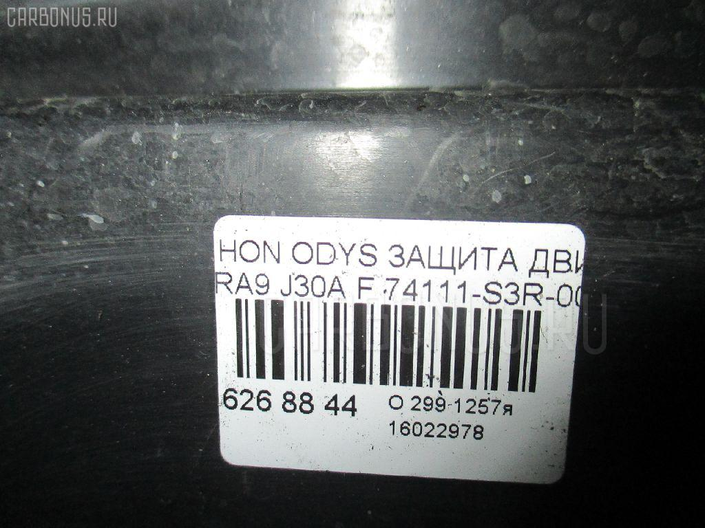 Защита двигателя HONDA ODYSSEY RA9 J30A Фото 2