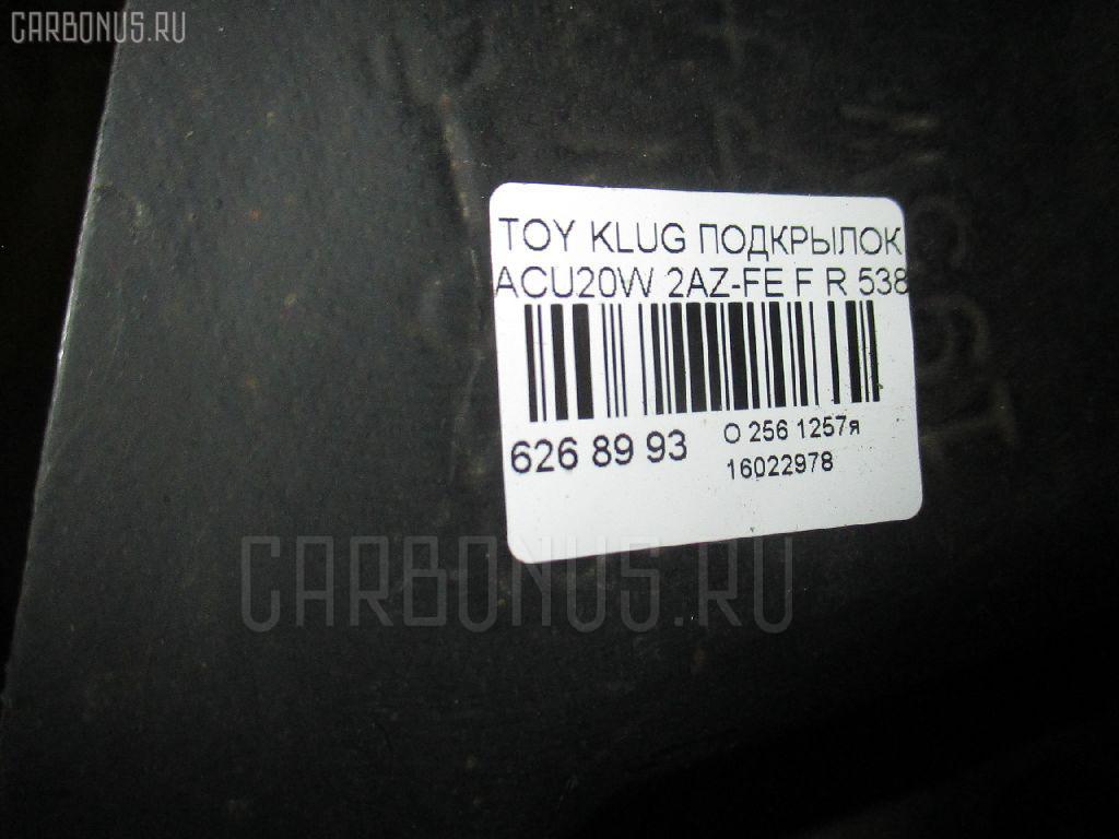 Подкрылок TOYOTA KLUGER V ACU20W 2AZ-FE Фото 2