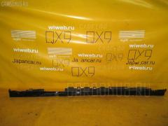 Порог кузова пластиковый ( обвес ) TOYOTA COROLLA FIELDER NZE141G Фото 1