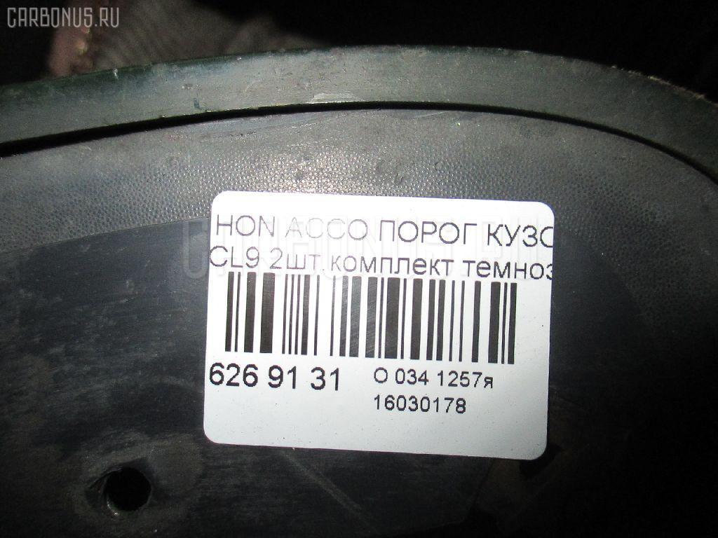 Порог кузова пластиковый ( обвес ) HONDA ACCORD CL9 Фото 4