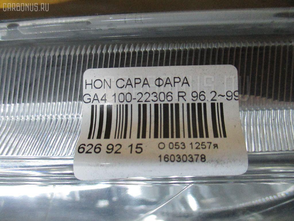 Фара HONDA CAPA GA4 Фото 3