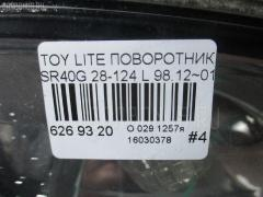 Поворотник к фаре Toyota Lite ace noah SR40G Фото 5