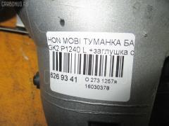 Туманка бамперная Honda Mobilio spike GK2 Фото 3