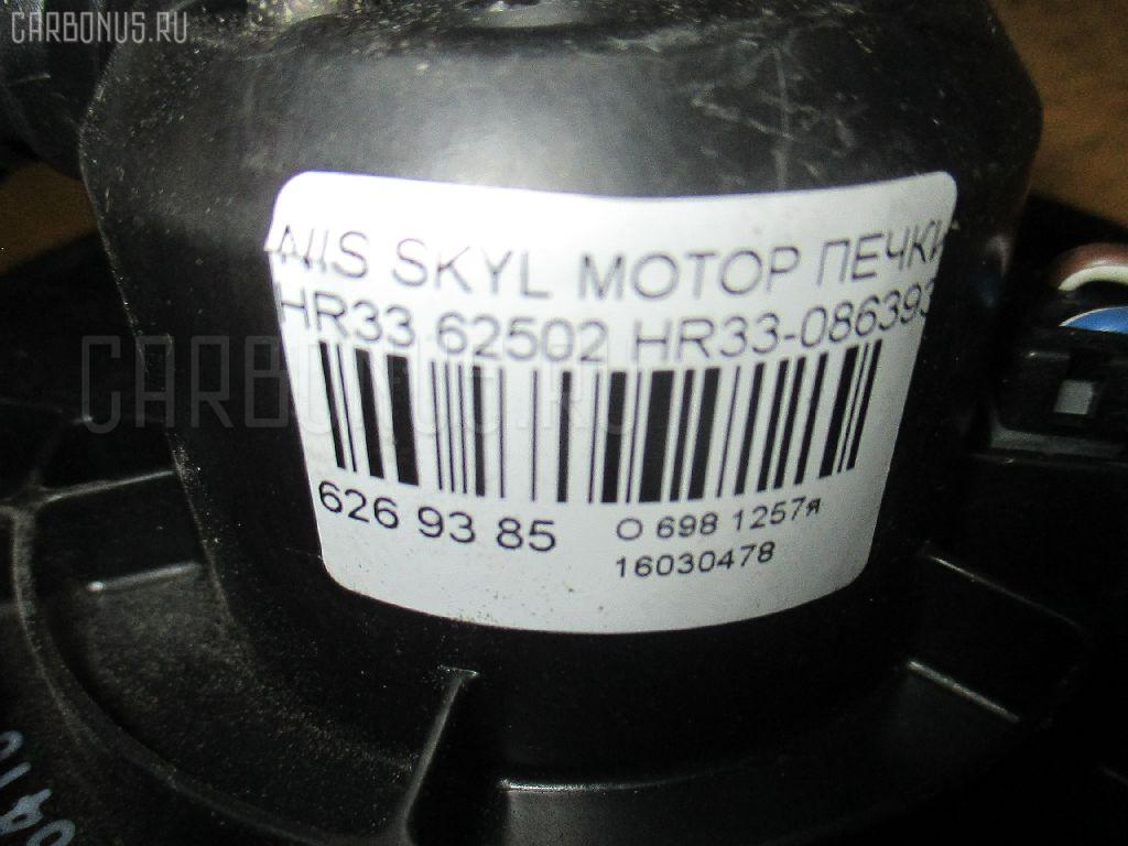 Мотор печки NISSAN SKYLINE HR33 Фото 3