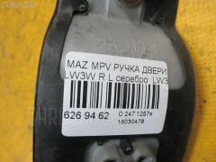 Ручка двери MAZDA MPV LW3W Фото 3