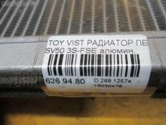 Радиатор печки TOYOTA VISTA SV50 3S-FSE Фото 3