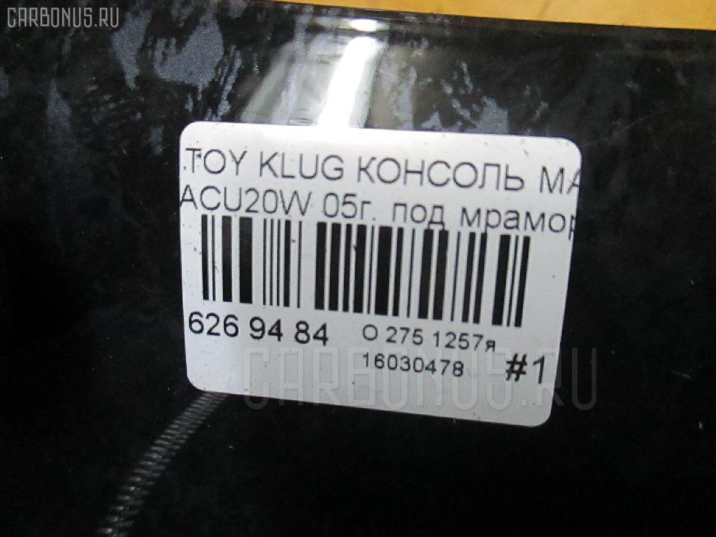 Консоль магнитофона TOYOTA KLUGER V ACU20W Фото 4