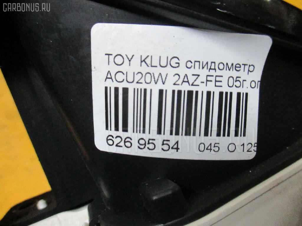 Спидометр TOYOTA KLUGER V ACU20W 2AZ-FE Фото 3