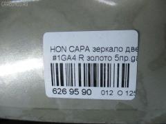 Зеркало двери боковой Honda Capa GA4 Фото 4