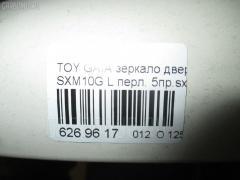 Зеркало двери боковой Toyota Gaia SXM10G Фото 3