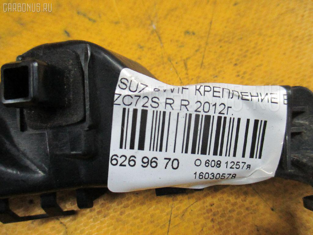 Крепление бампера SUZUKI SWIFT ZC72S Фото 2