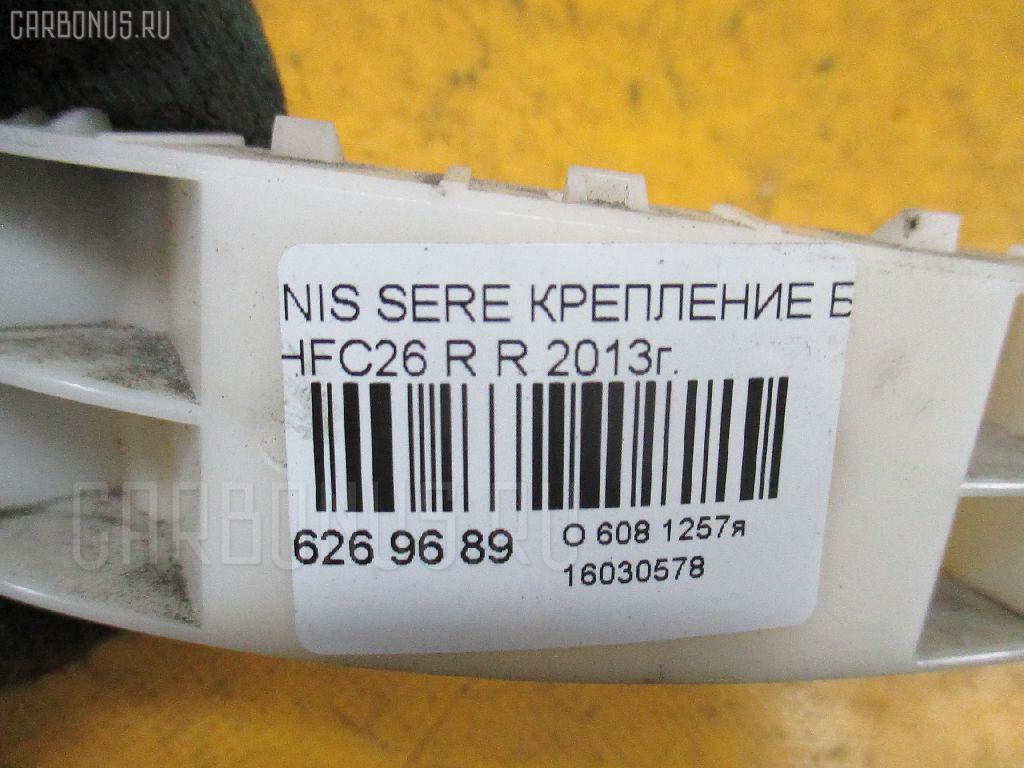 Крепление бампера NISSAN SERENA HFC26 Фото 2