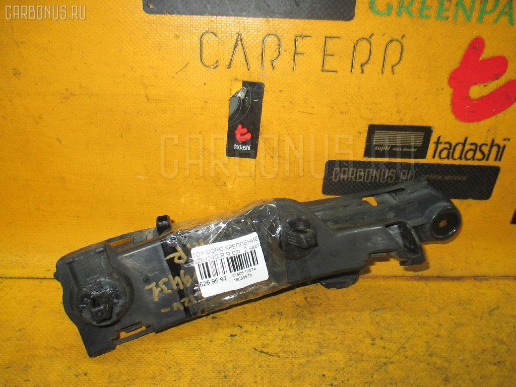 Крепление бампера TOYOTA COROLLA FIELDER NZE124G Фото 1