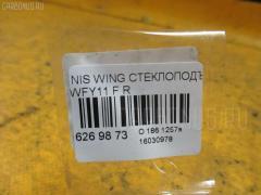 Стеклоподъемный механизм Nissan Wingroad WFY11 Фото 2