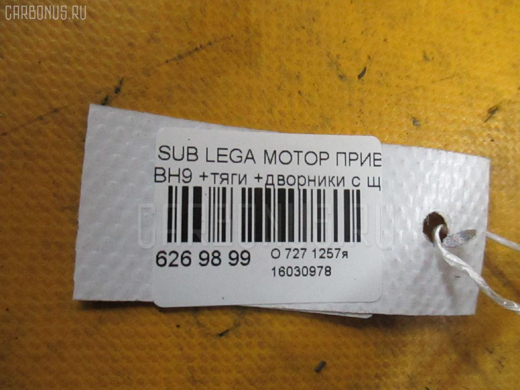 Мотор привода дворников SUBARU LEGACY LANCASTER BH9 Фото 3