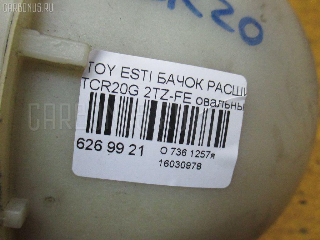 Бачок расширительный TOYOTA ESTIMA EMINA TCR20G 2TZ-FE Фото 3