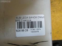 Бачок омывателя Subaru Legacy outback BPE Фото 3