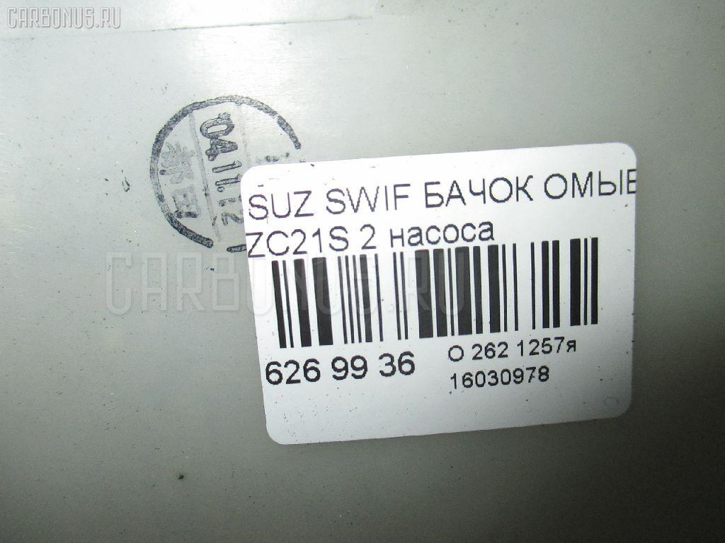 Бачок омывателя SUZUKI SWIFT ZC21S Фото 3