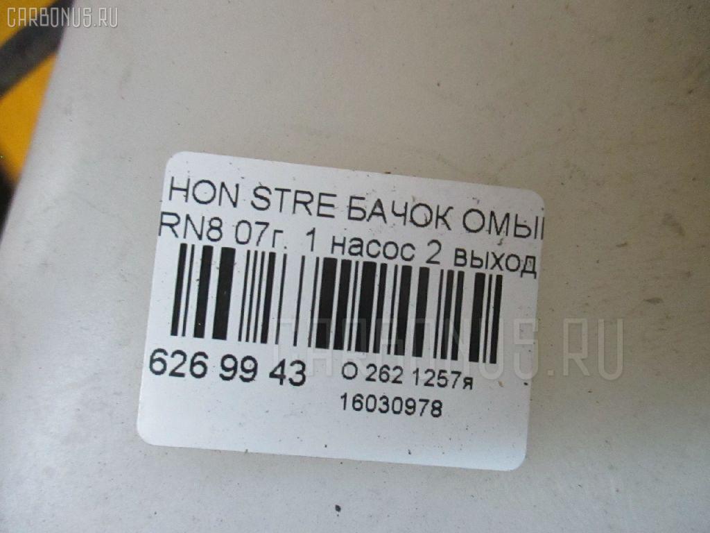 Бачок омывателя HONDA STREAM RN8 Фото 3