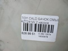 Бачок омывателя Toyota Caldina AZT241W Фото 3