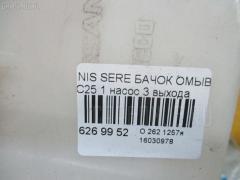 Бачок омывателя Nissan Serena C25 Фото 3