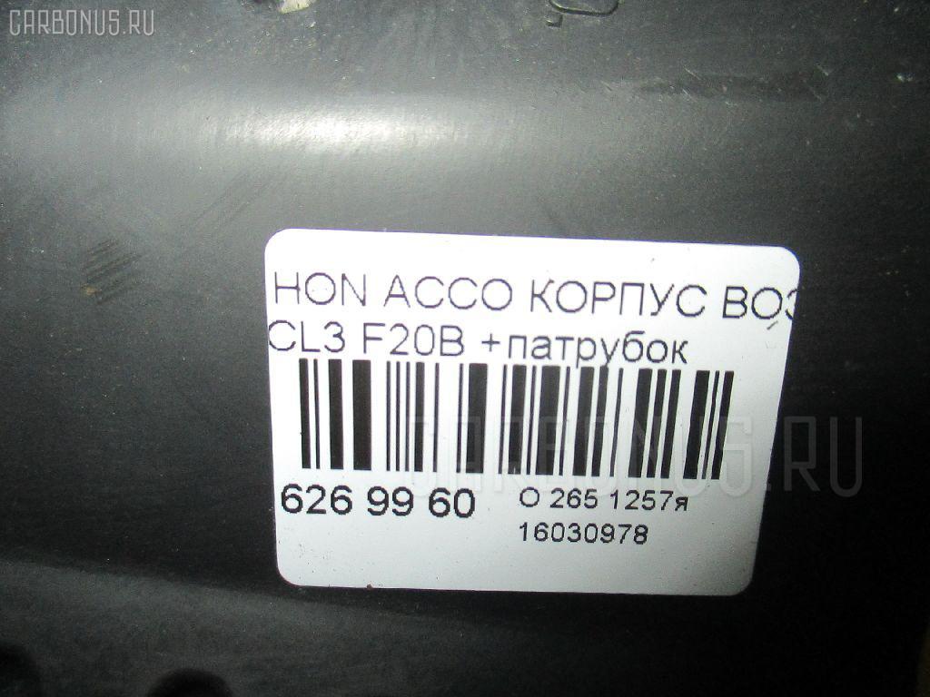 Корпус воздушного фильтра HONDA ACCORD CL3 F20B Фото 3