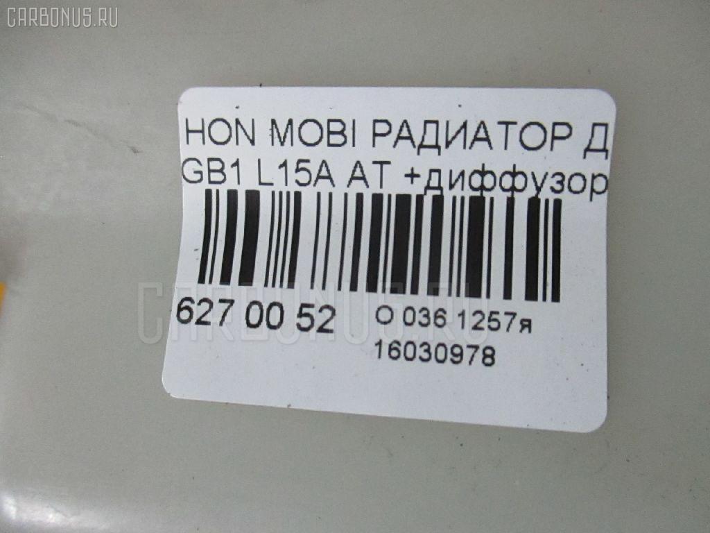 Радиатор ДВС HONDA MOBILIO GB1 L15A Фото 3