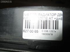 Радиатор ДВС Nissan Cefiro wagon WPA32 VQ25DE Фото 4