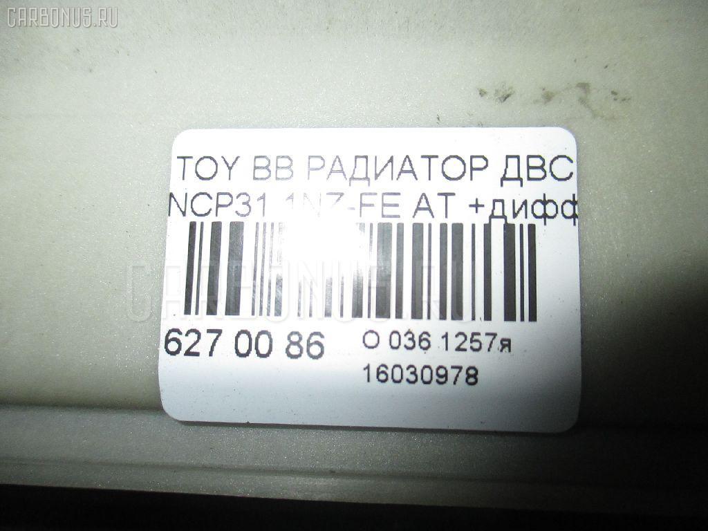 Радиатор ДВС TOYOTA BB NCP31 1NZ-FE Фото 3
