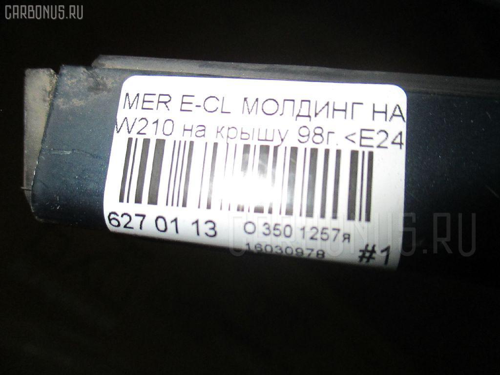 Молдинг на кузов MERCEDES-BENZ E-CLASS W210.061 Фото 4