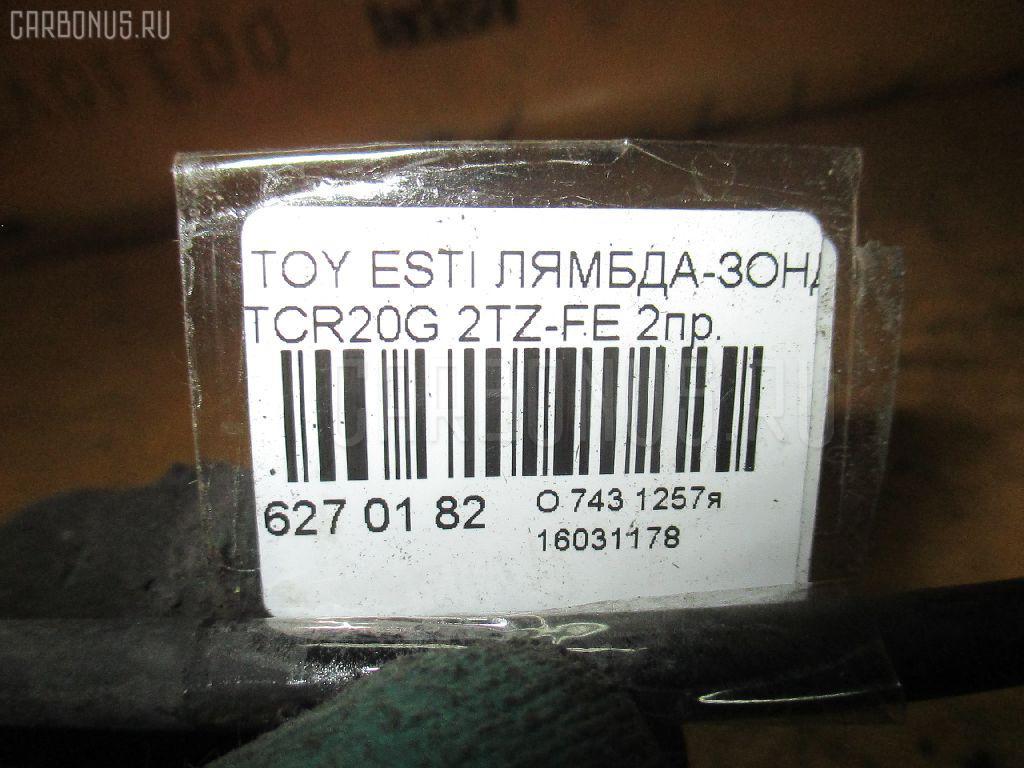 Лямбда-зонд TOYOTA ESTIMA EMINA TCR20G 2TZ-FE Фото 2