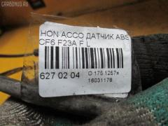 Датчик ABS HONDA ACCORD WAGON CF6 F23A Фото 2