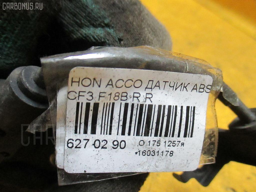 Датчик ABS HONDA ACCORD CF3 F18B Фото 2