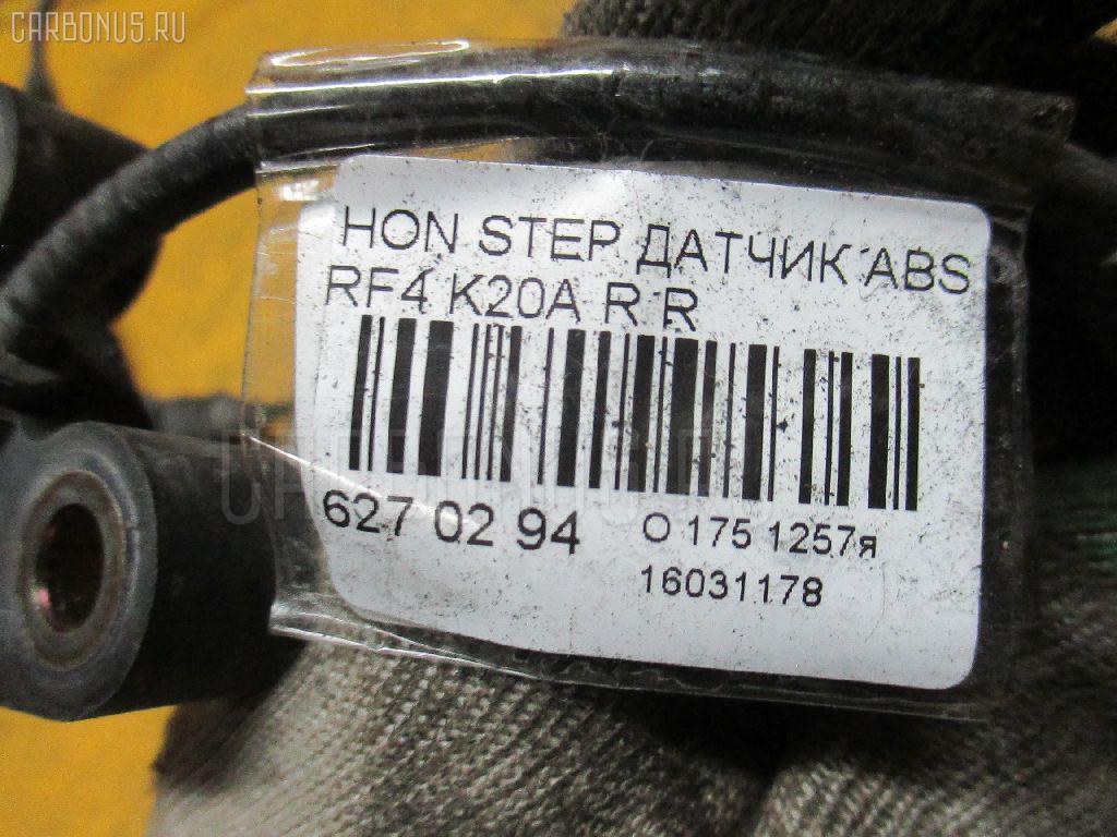 Датчик ABS HONDA STEPWGN RF4 K20A Фото 2