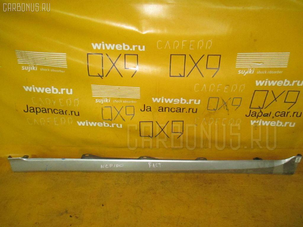 Порог кузова пластиковый ( обвес ) TOYOTA RACTIS NCP100 Фото 3