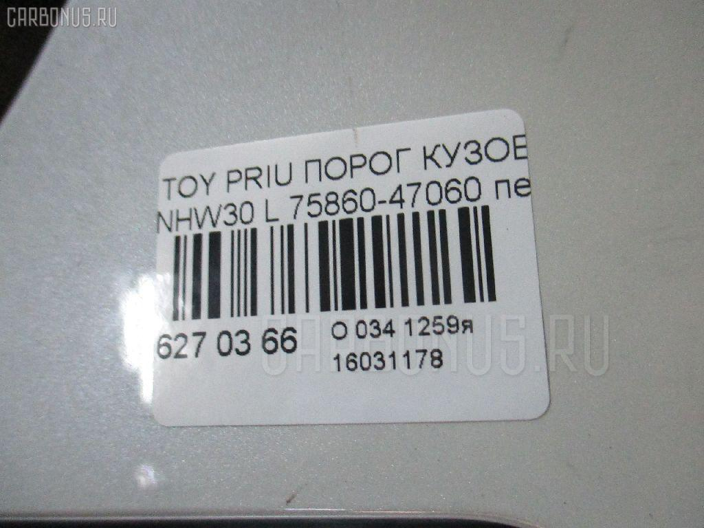 Порог кузова пластиковый ( обвес ) TOYOTA PRIUS NHW30 Фото 3