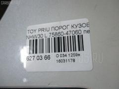 Порог кузова пластиковый ( обвес ) Toyota Prius ZVW30 Фото 3