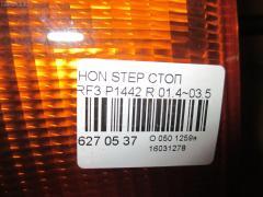Стоп Honda Stepwgn RF3 Фото 3