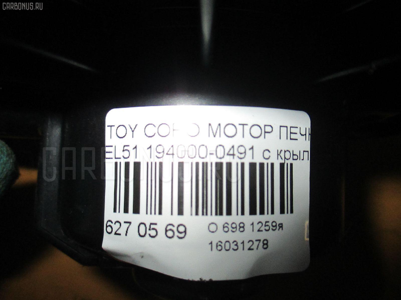 Мотор печки TOYOTA COROLLA II EL51 Фото 3